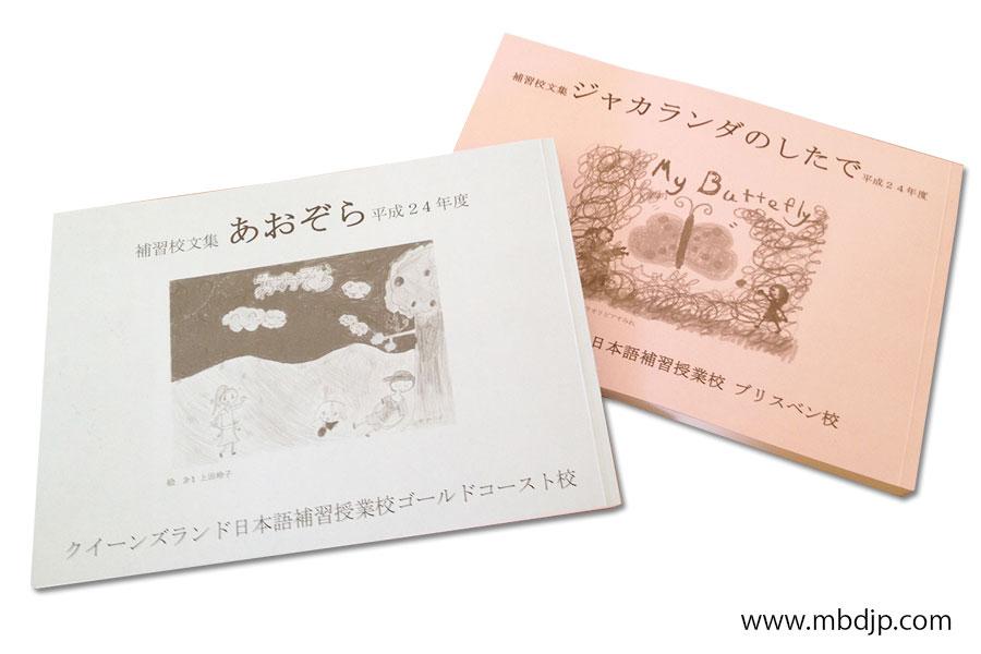 日本語補習校文集製本