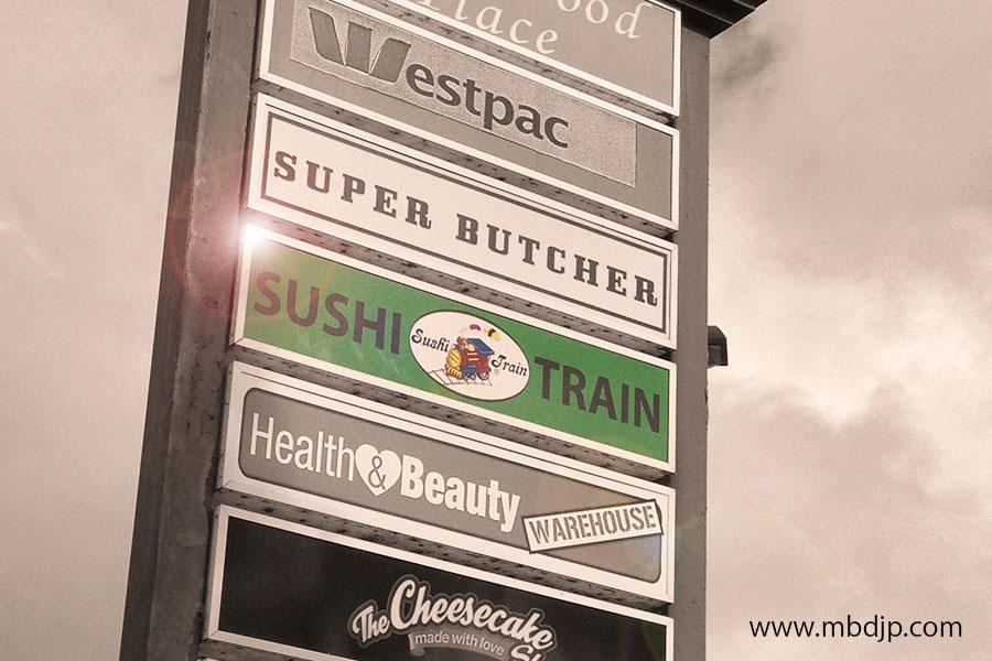 Sushi Trainロードサイド看板設置