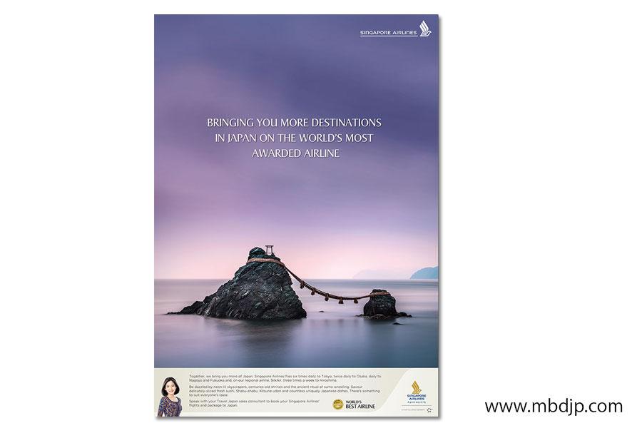 シンガポール航空広告紙面デザイン
