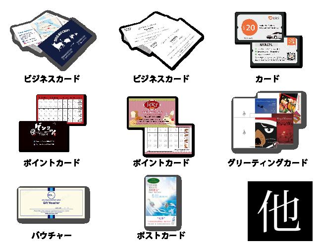ビジネスカード、ポイントカード、ショップカードなど