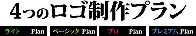 4つのロゴ制作プラン